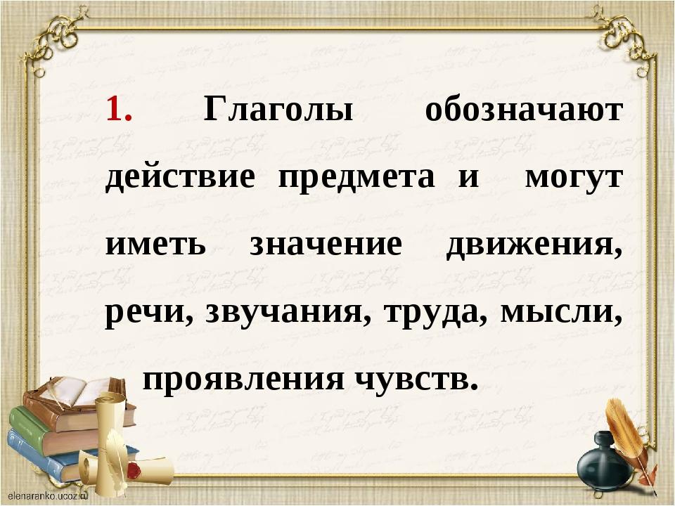 1. Глаголы обозначают действие предмета и могут иметь значение движения, речи...