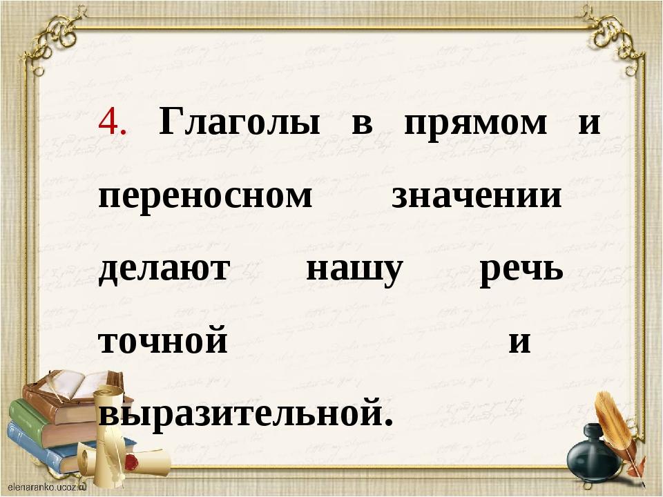 4. Глаголы в прямом и переносном значении делают нашу речь точной и выразител...