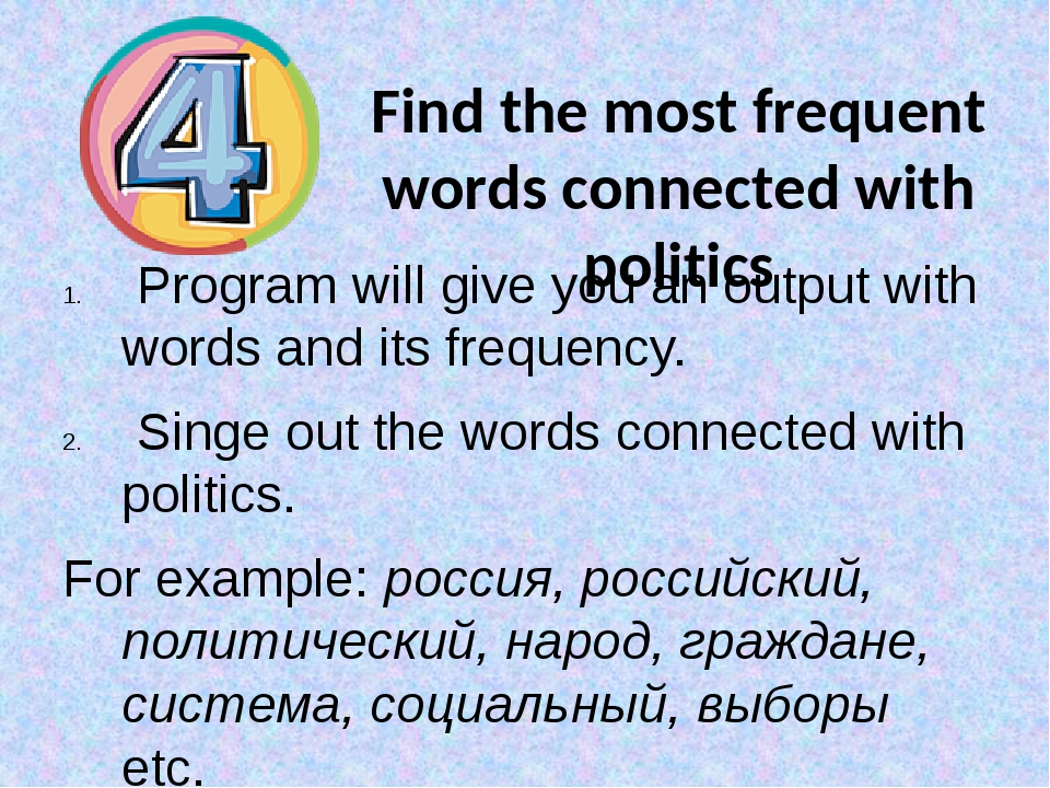 Find the most frequent words connected with politics Program will give you an...