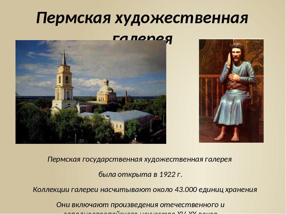 Пермская художественная галерея Пермская государственная художественная галер...