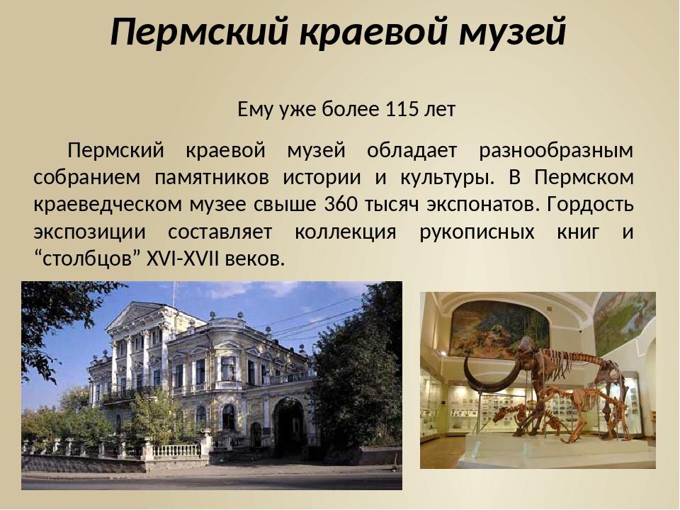 Пермский краевой музей Ему уже более 115 лет Пермский краевой музей обладает...
