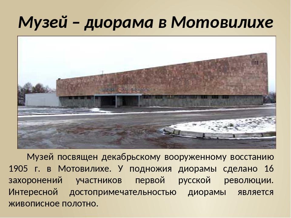Музей – диорама в Мотовилихе Музей посвящен декабрьскому вооруженному восстан...