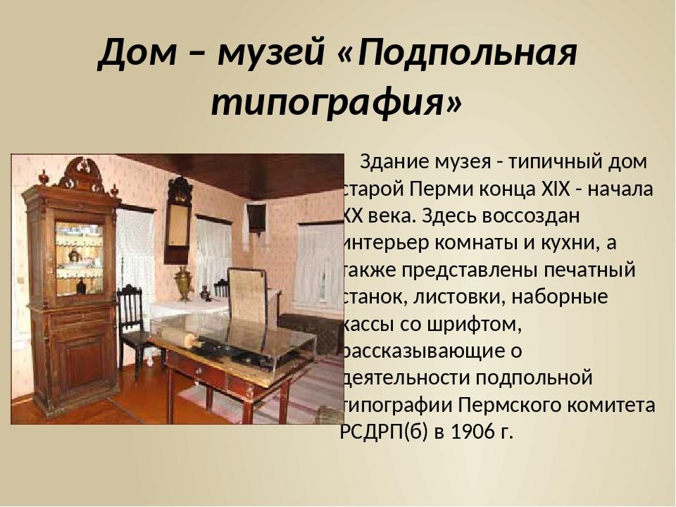 Дом – музей «Подпольная типография» Здание музея - типичный дом старой Перми...