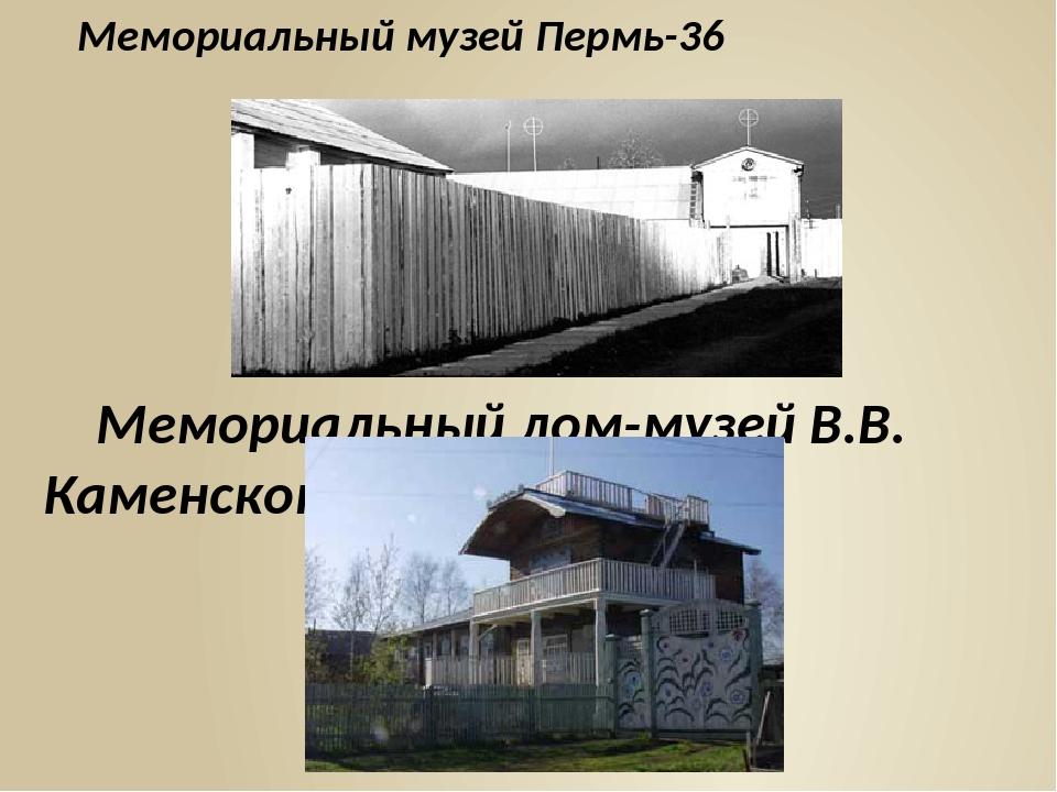 Мемориальный музей Пермь-36 Мемориальный дом-музей В.В. Каменского