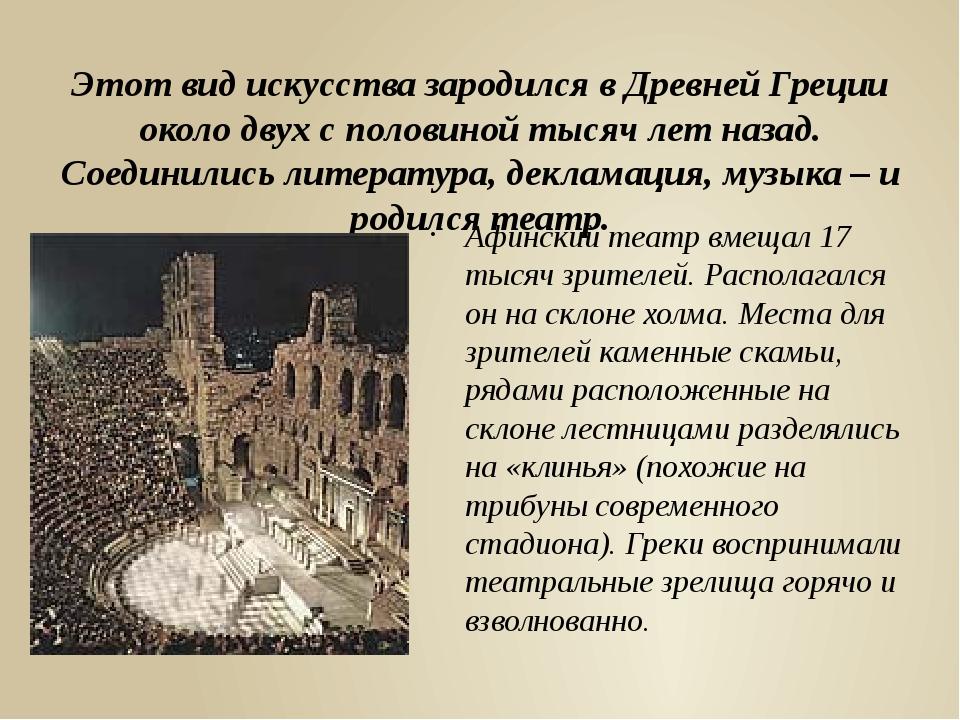 Этот вид искусства зародился в Древней Греции около двух с половиной тысяч ле...