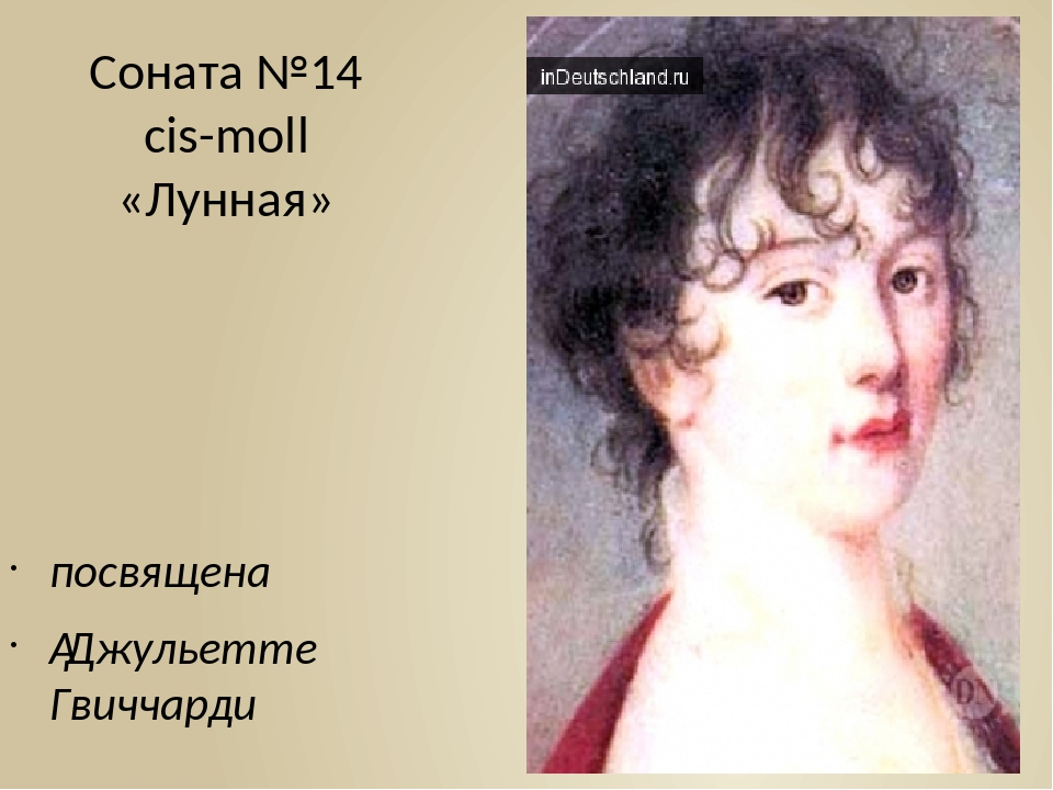 Соната №14 cis-moll «Лунная» посвящена Джульетте Гвиччарди