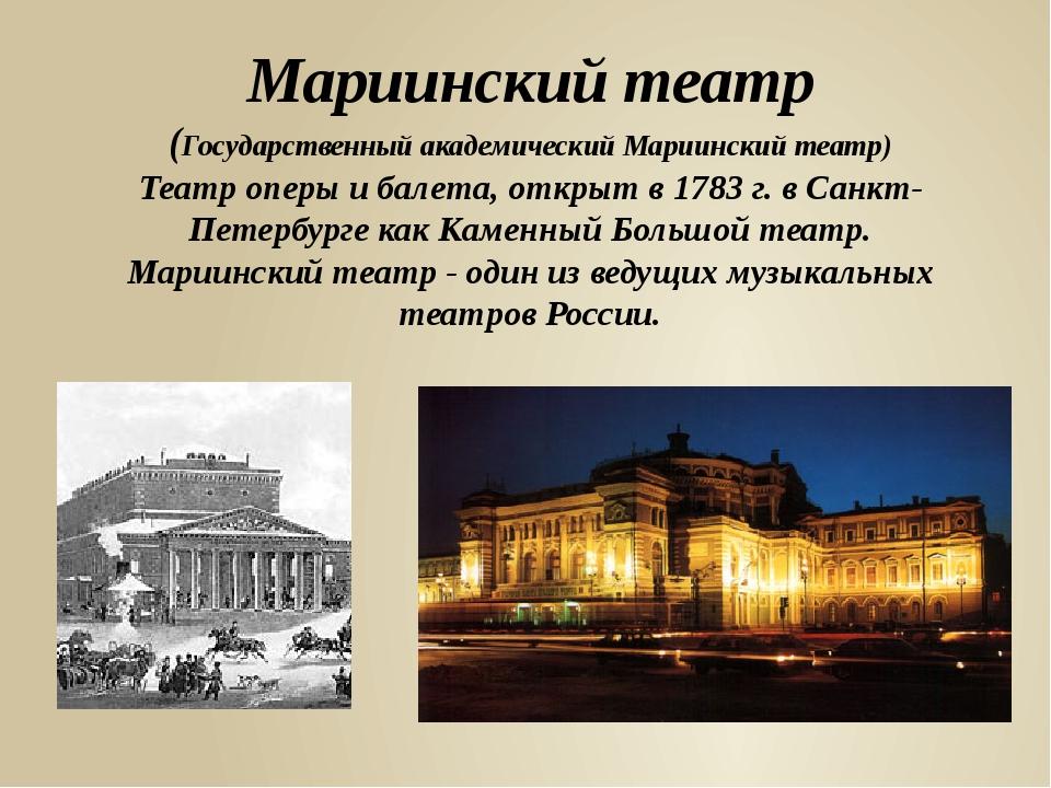 Мариинский театр (Государственный академический Мариинский театр) Театр оперы...