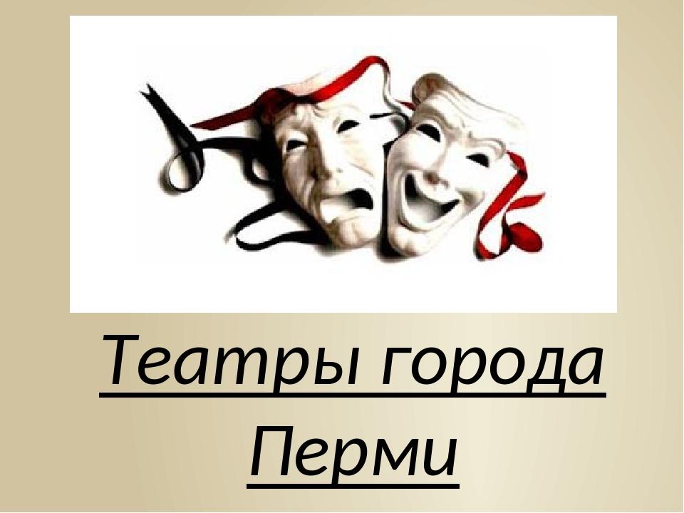 Театры города Перми