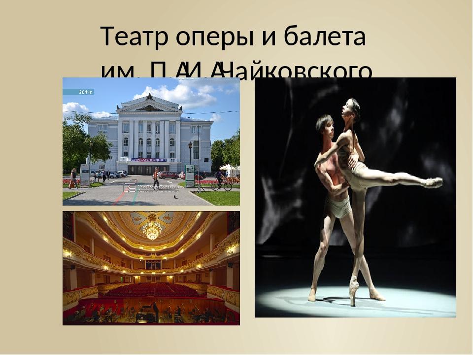 Театр оперы и балета им. П.И.Чайковского