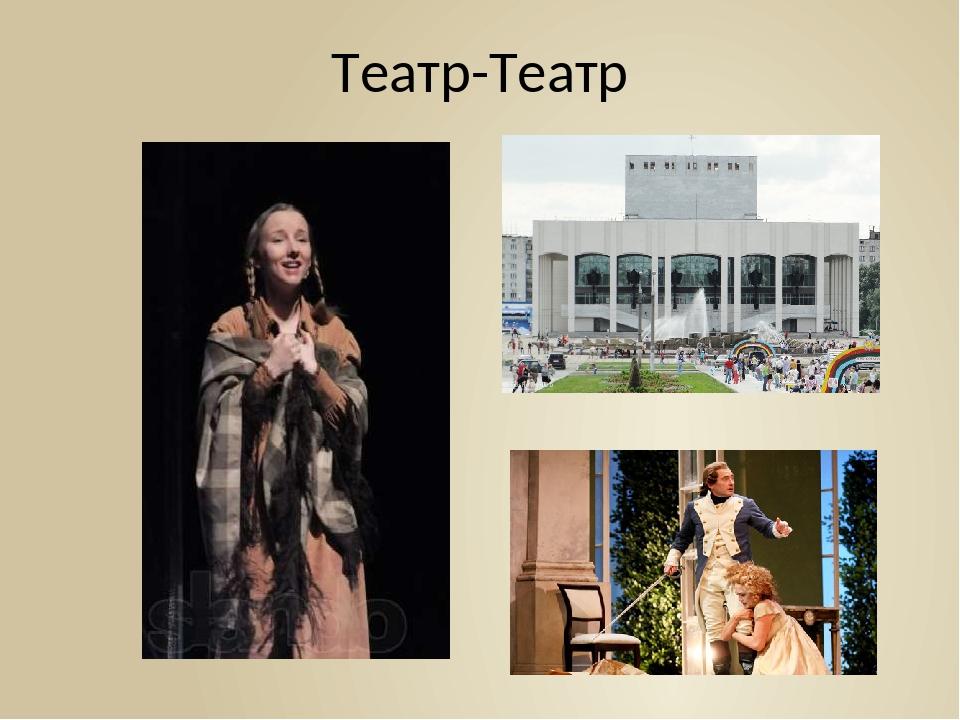 Театр-Театр