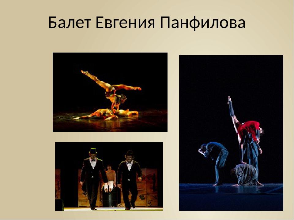 Балет Евгения Панфилова