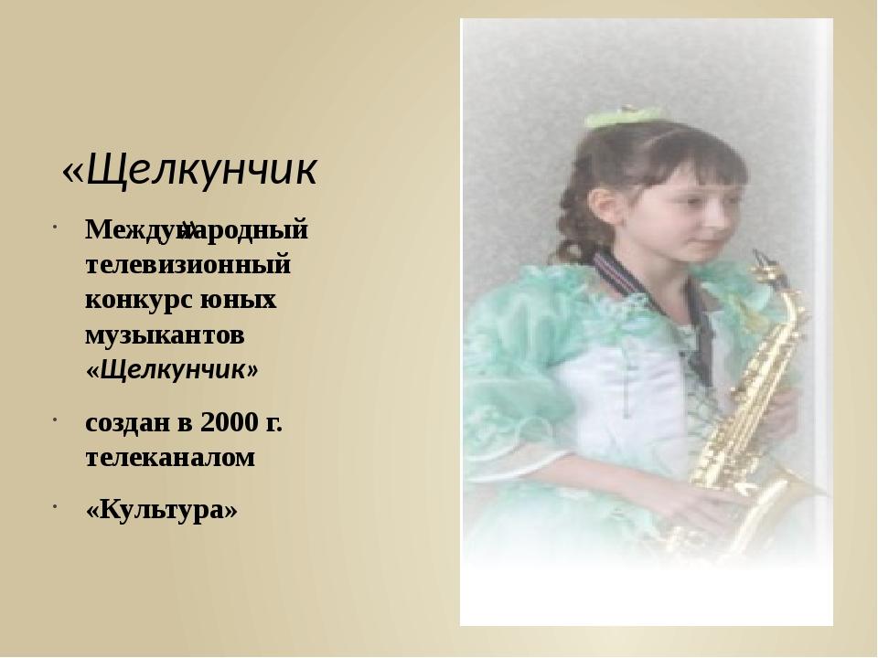 «Щелкунчик» Международный телевизионный конкурс юных музыкантов «Щелкунчик»...