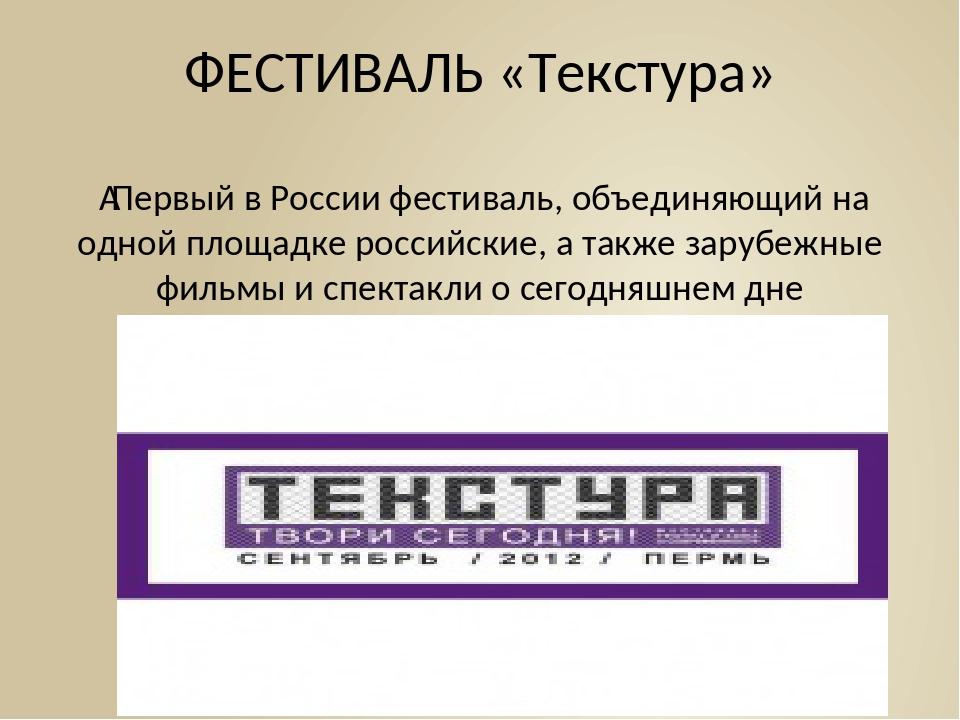 ФЕСТИВАЛЬ «Текстура» Первый в России фестиваль, объединяющий на одной площад...