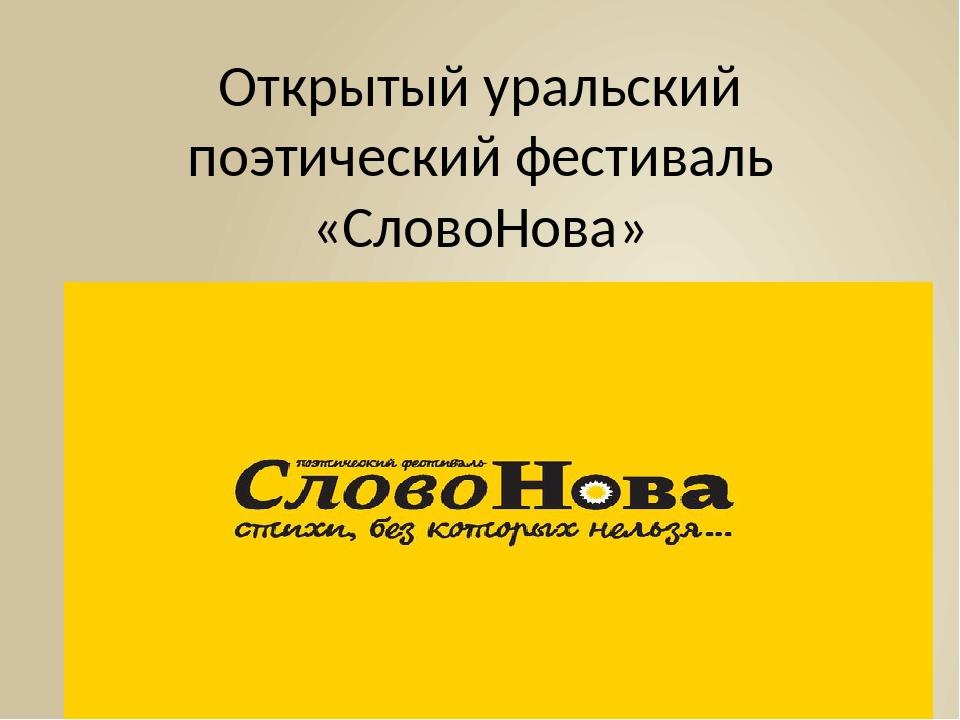 Открытый уральский поэтический фестиваль «СловоНова»