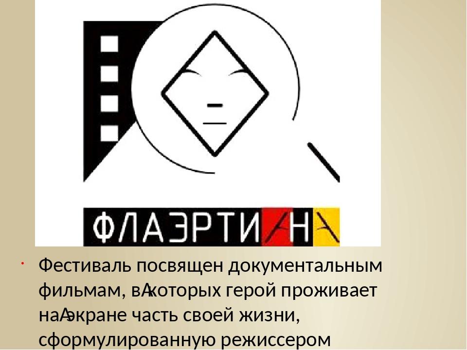 Фестиваль посвящен документальным фильмам, вкоторых герой проживает наэкран...