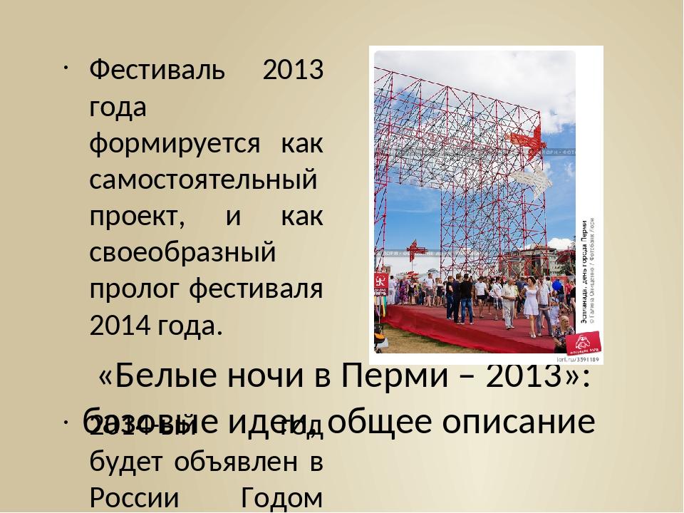 «Белые ночи в Перми – 2013»: базовые идеи, общее описание Фестиваль 2013 год...