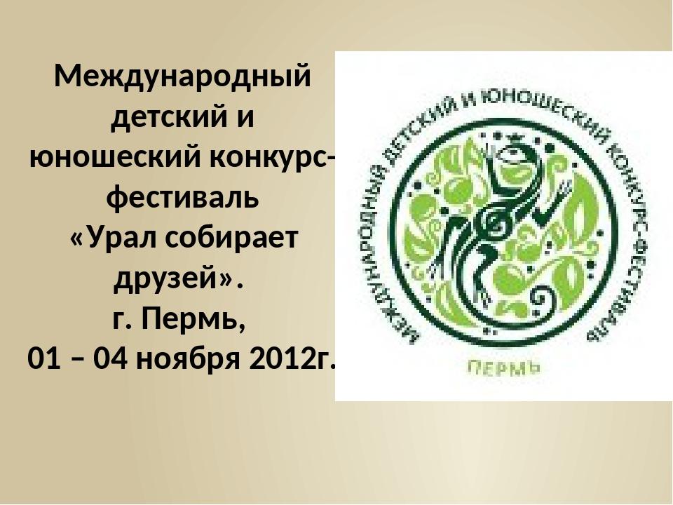 Международный детский и юношеский конкурс-фестиваль «Урал собирает друзей»....