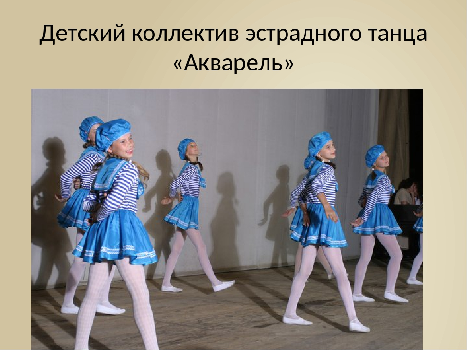 Детский коллектив эстрадного танца «Акварель»