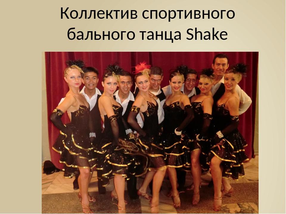 Коллектив спортивного бального танца Shake