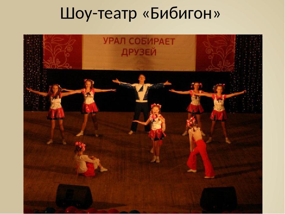 Шоу-театр «Бибигон»