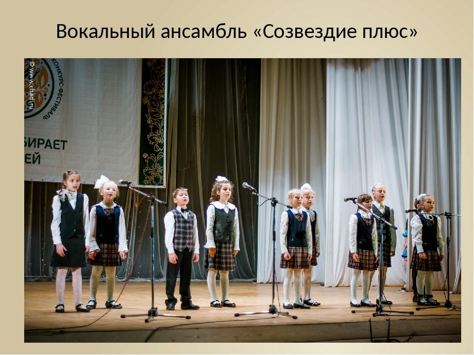 Вокальный ансамбль «Созвездие плюс»