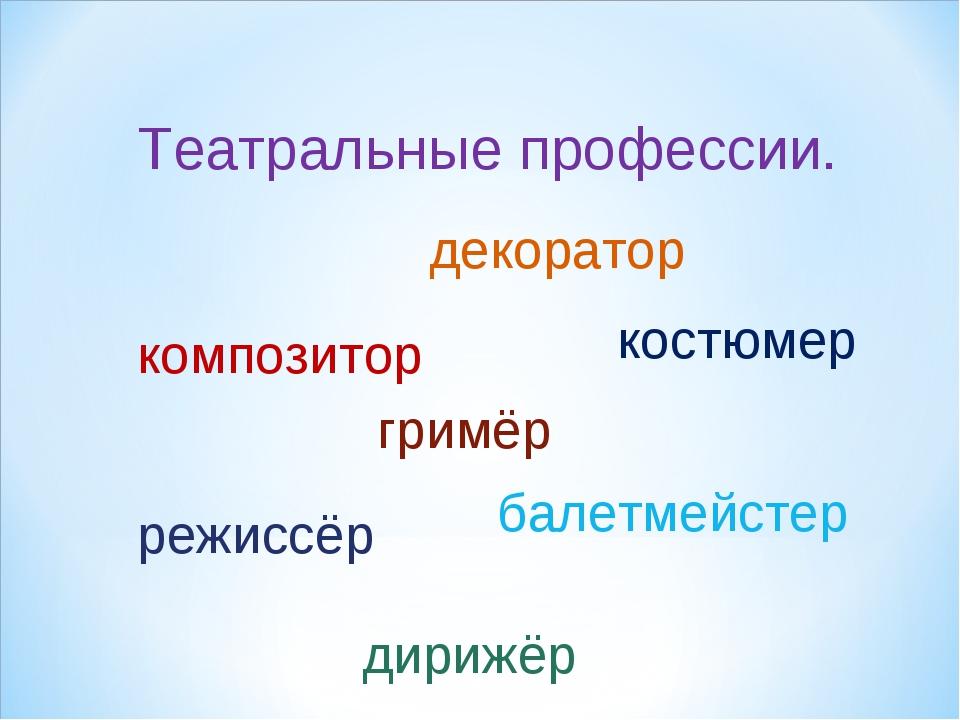 Театральные профессии. композитор костюмер балетмейстер режиссёр дирижёр грим...