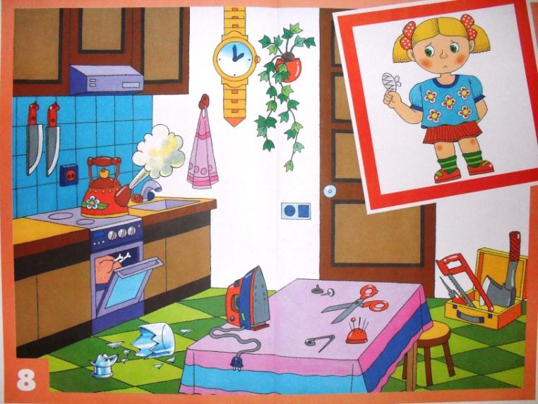 Один дома в картинках для детей
