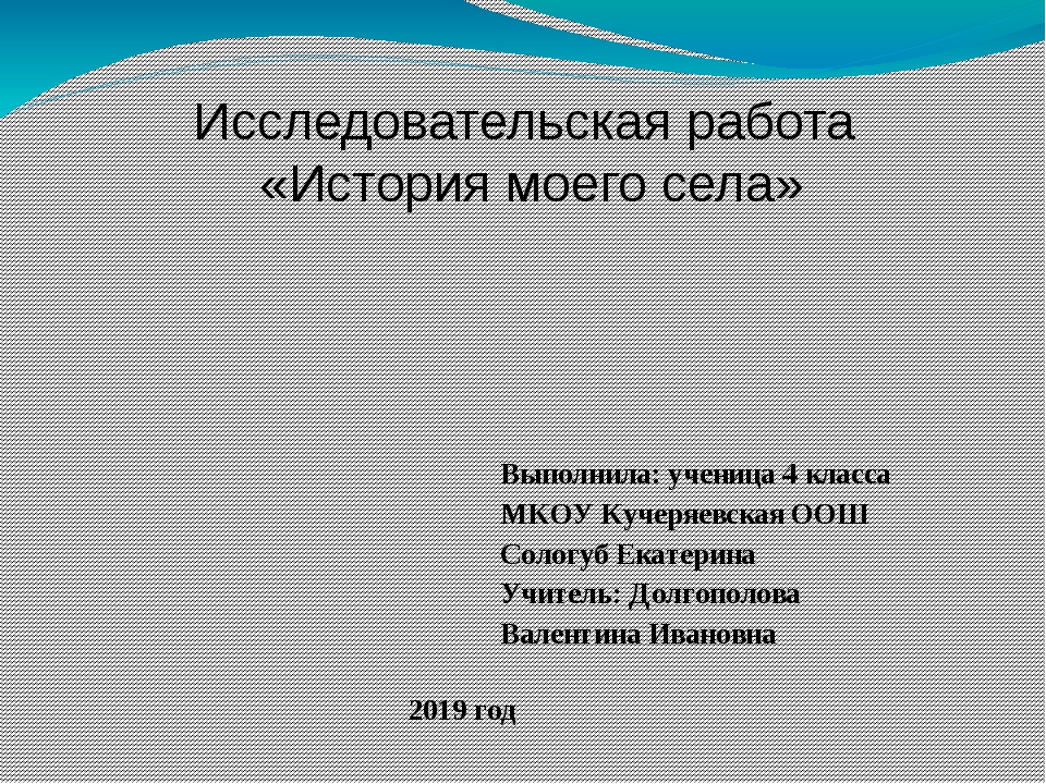 Исследовательская работа «История моего села» Выполнила: ученица 4 класса МКО...