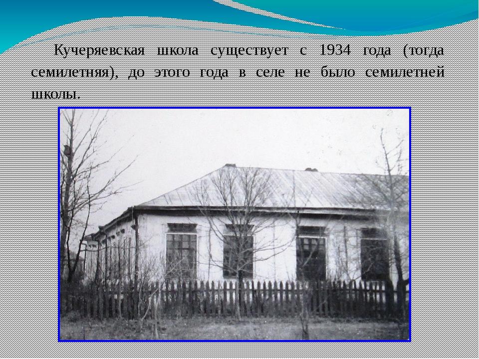 Кучеряевская школа существует с 1934 года (тогда семилетняя), до этого года в...