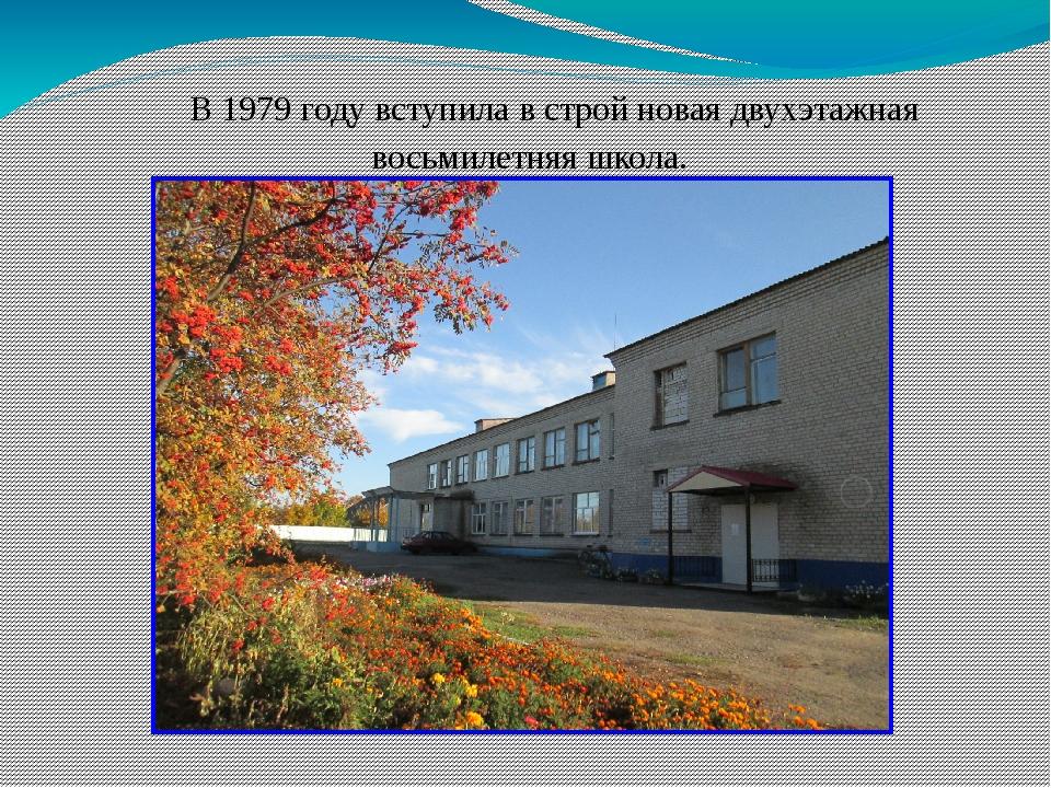 В 1979 году вступила в строй новая двухэтажная восьмилетняя школа.