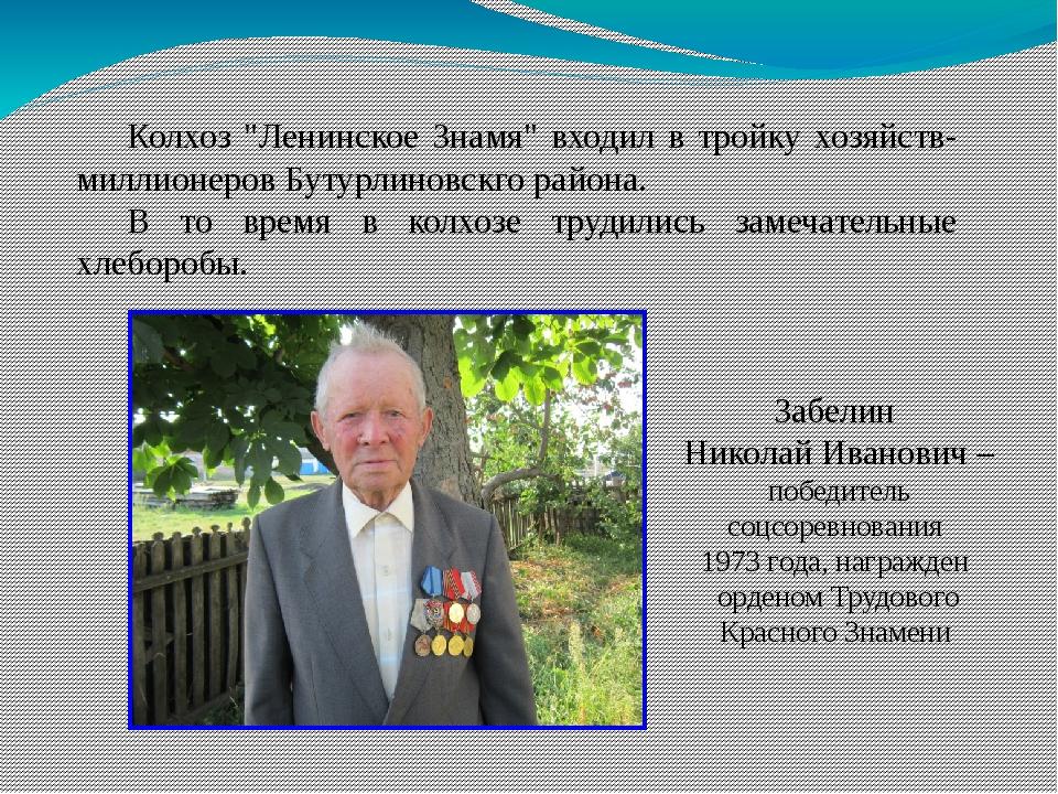 """Колхоз """"Ленинское Знамя"""" входил в тройку хозяйств- миллионеров Бутурлиновскго..."""