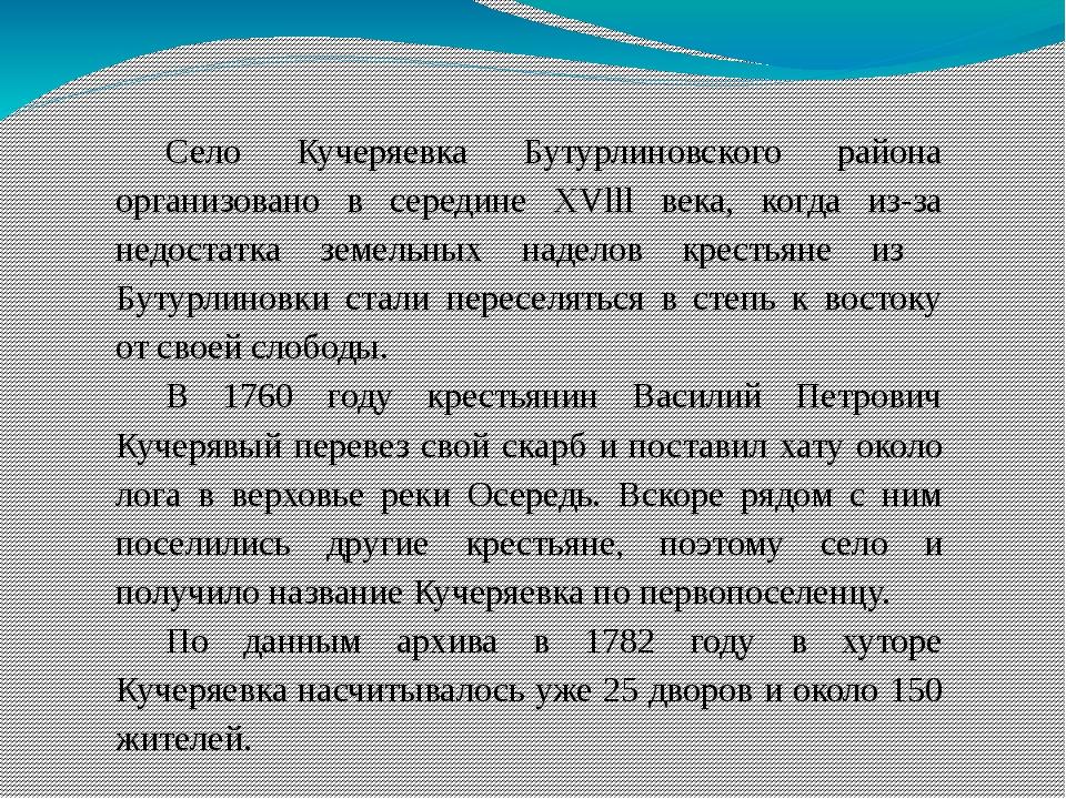Село Кучеряевка Бутурлиновского района организовано в середине XVlll века, ко...