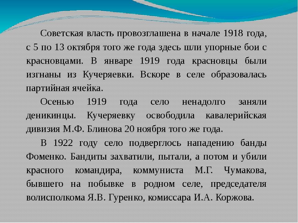 Советская власть провозглашена в начале 1918 года, с 5 по 13 октября того же...