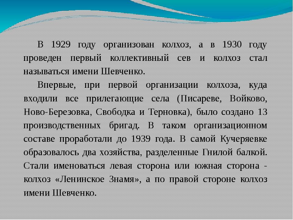 В 1929 году организован колхоз, а в 1930 году проведен первый коллективный се...