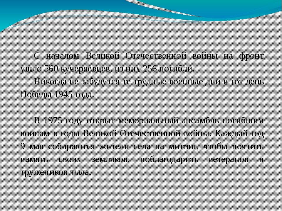 С началом Великой Отечественной войны на фронт ушло 560 кучеряевцев, из них 2...