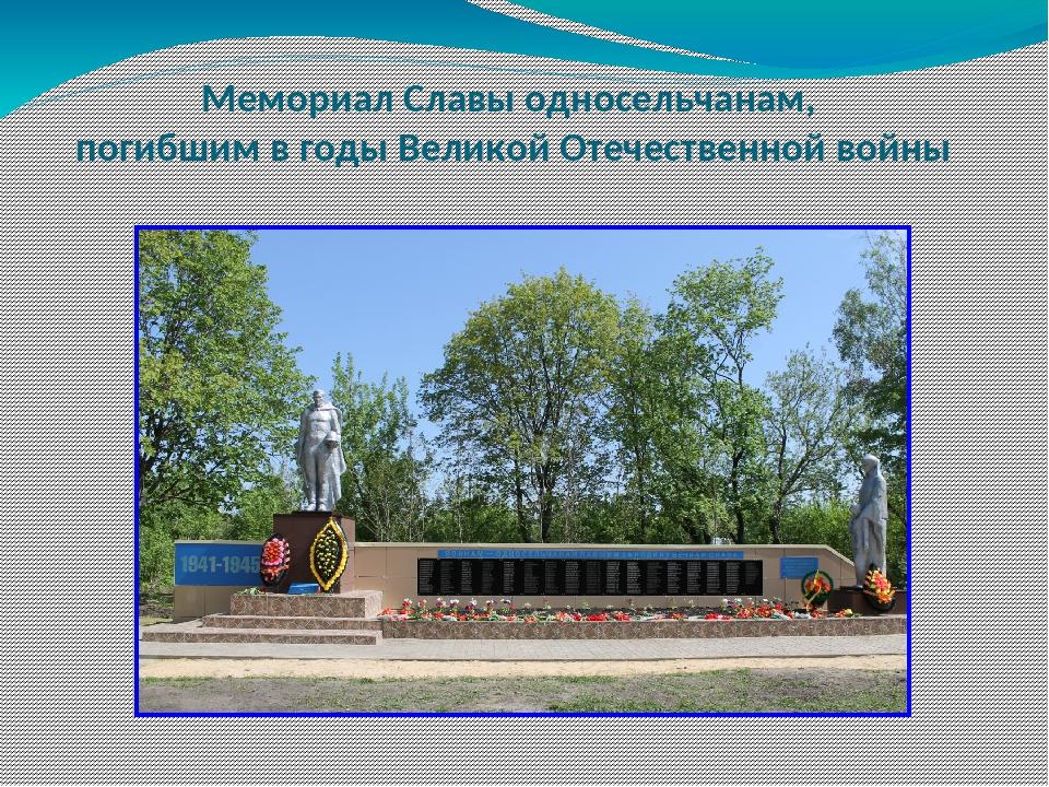 Мемориал Славы односельчанам, погибшим в годы Великой Отечественной войны