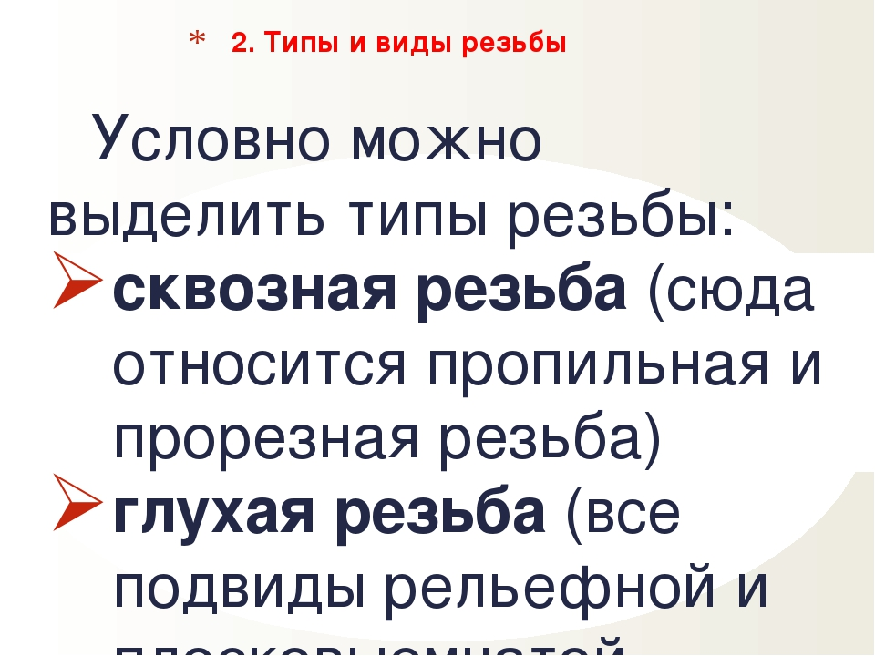 Условно можно выделить типы резьбы: сквозная резьба (сюда относится пропильн...