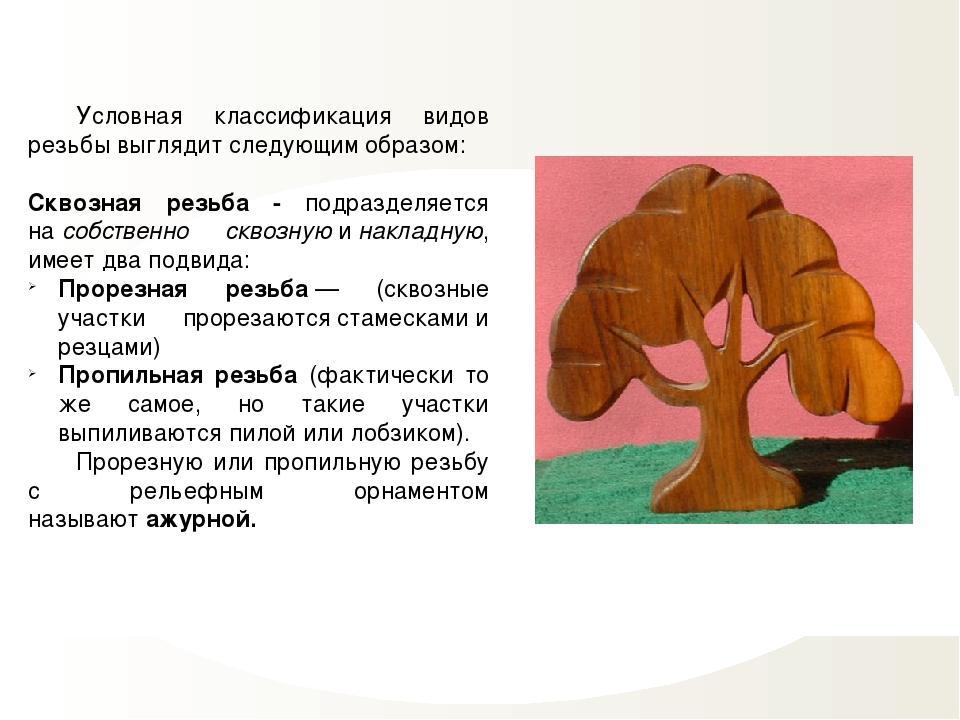 Условная классификация видов резьбы выглядит следующим образом: Сквозная рез...