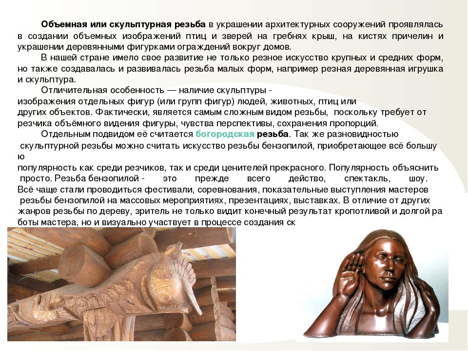 Объемная или скульптурная резьба в украшении архитектурных сооружений проявл...