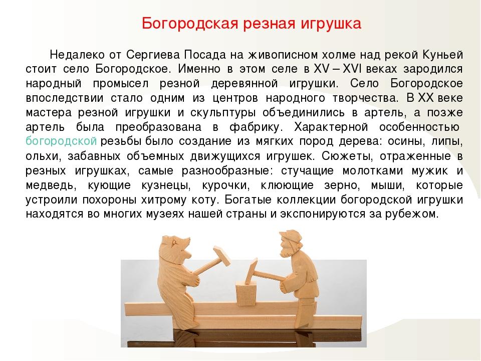 Богородская резная игрушка Недалеко от Сергиева Посада на живописном холме н...
