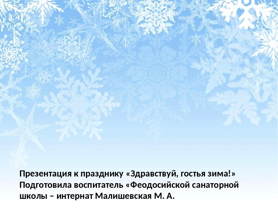 Презентация к празднику «Здравствуй, гостья зима!» Подготовила воспитатель «Ф...