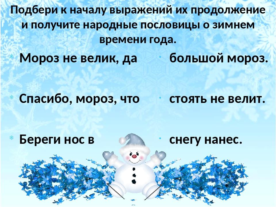 Подбери к началу выражений их продолжение и получите народные пословицы о зим...