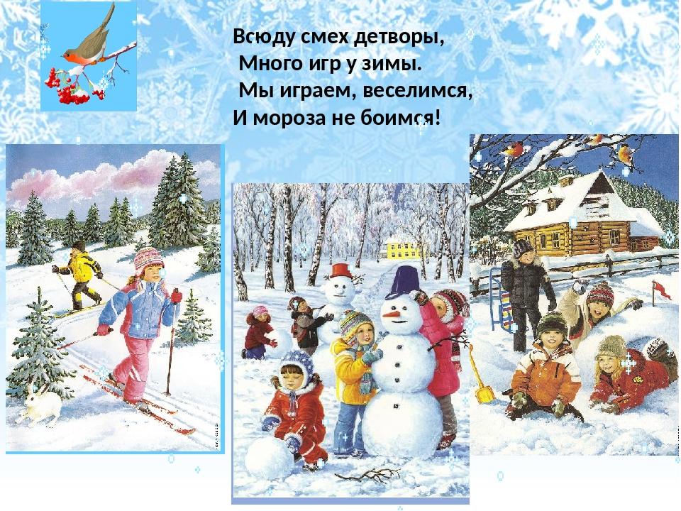 Всюду смех детворы, Много игр у зимы. Мы играем, веселимся, И мороза не боимся!