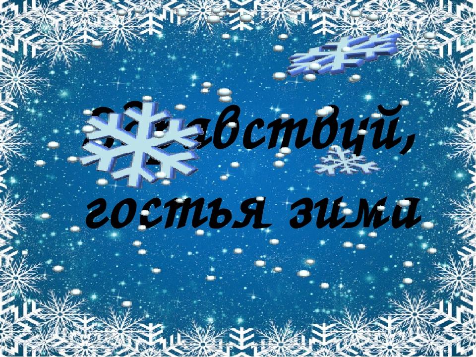 Здравствуй, гостья зима