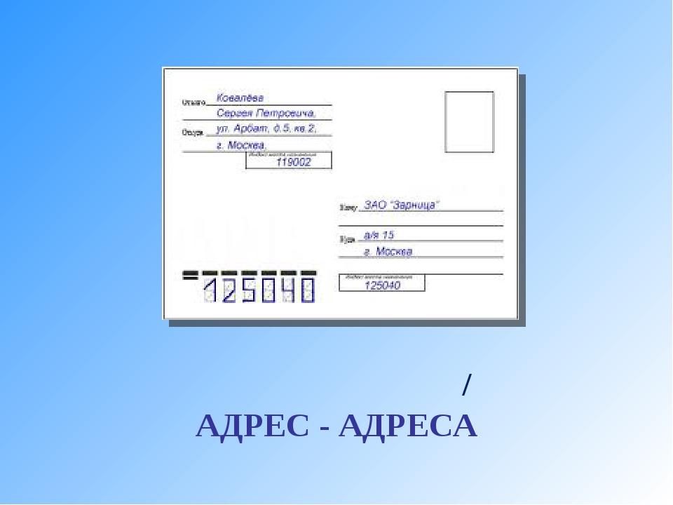 Заполнение открытки адрес, прикольные картинки советские