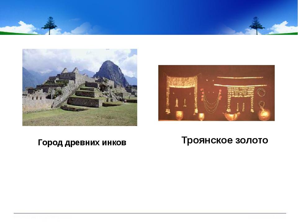 Город древних инков Троянское золото