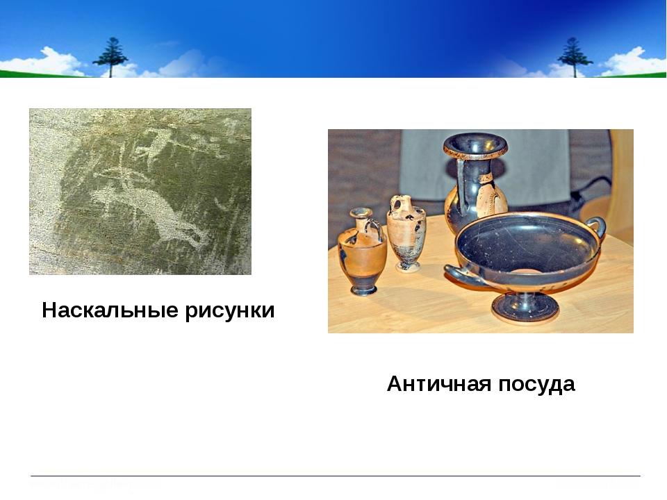 Наскальные рисунки Античная посуда
