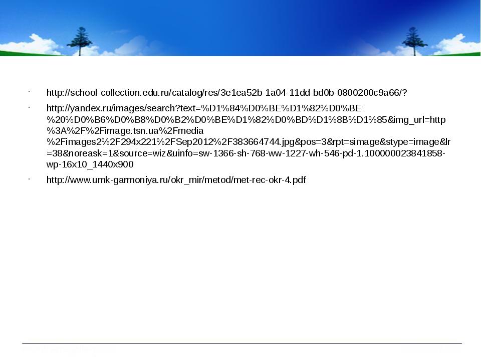 http://school-collection.edu.ru/catalog/res/3e1ea52b-1a04-11dd-bd0b-0800200c...