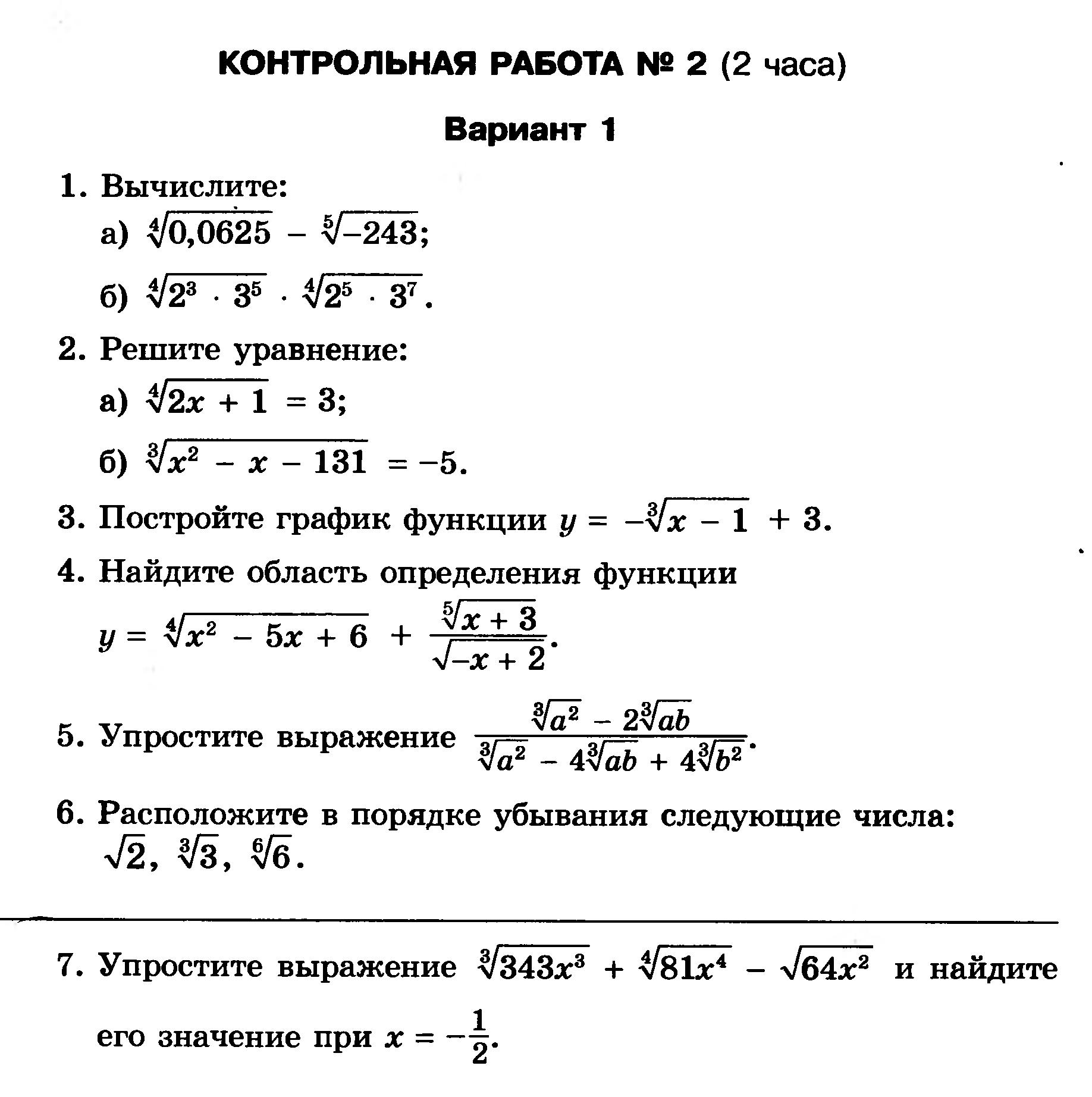 Как решить задачу по алгебре 11 класс формула для решения задач с процентами егэ