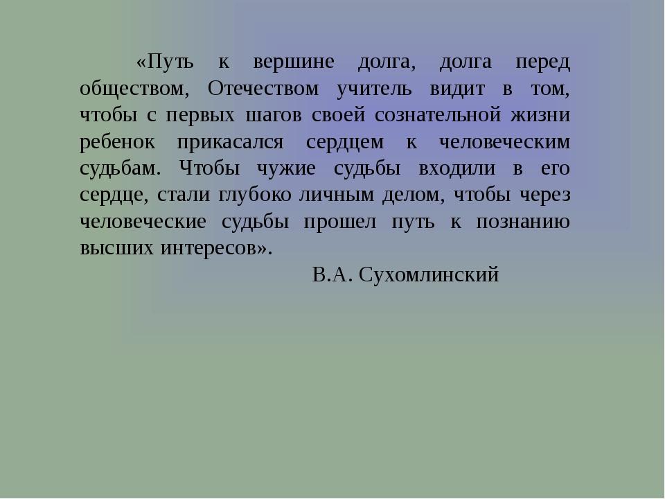 «Путь к вершине долга, долга перед обществом, Отечеством учитель видит в том...
